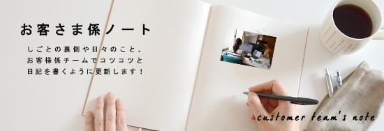 お客さま係ノートの画像