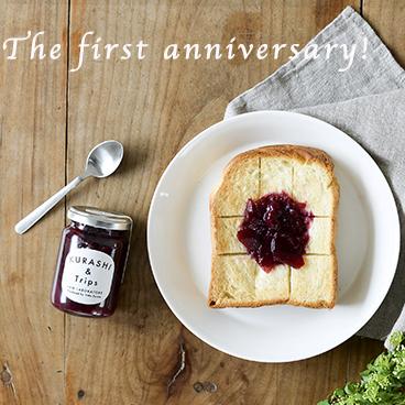 【ジャム再販】1周年記念ジャム「2種のベリーと林檎のジャム」が再び登場です!