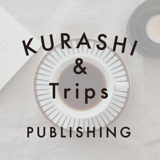 【店長コラム】あたらしいブランド、KURASHI&Trips PUBLISHINGとしてスタートをきります!