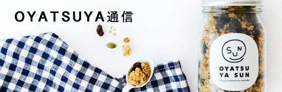OYATSUYA通信の画像