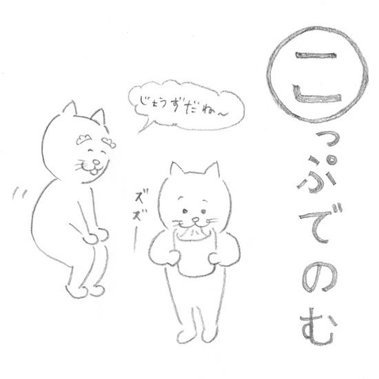 【今日のスケッチ】「こ」からはじまるネコカルタ。