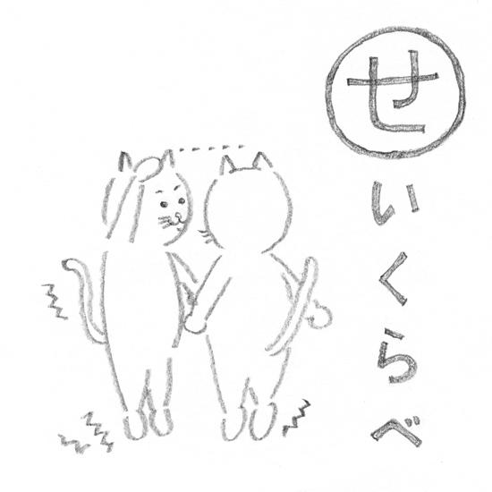 【今日のスケッチ】「せ」からはじまるネコカルタ。