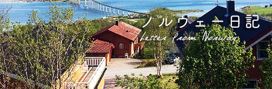 ノルウェー日記「北欧に移住しました!」の画像