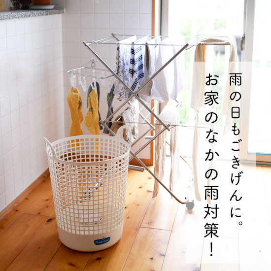 【雨の日もごきげんに】第2話:部屋干しも苦にならないランドリーグッズ、お家のなかの梅雨対策!