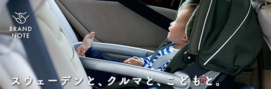 BRAND NOTE VOLVO編[SPONSORED]の画像