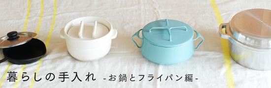暮らしの手入れ - お鍋とフライパン編の画像