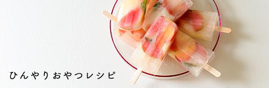 料理家さんの定番おやつ_福田里香さん編の画像