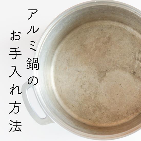 【暮らしの手入れ】 第2話:どうして黒ずむの?無水鍋で実践・アルミ鍋のお手入れ方法