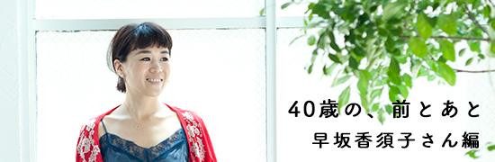 40歳の、前とあと。早坂香須子さん編の画像