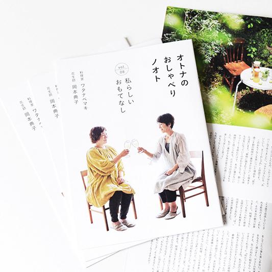 【おしゃべりノオト最新号】特集「私らしいおもてなし」