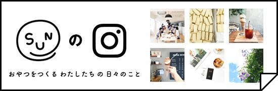 160809oyatsuyasun_instagram_banner