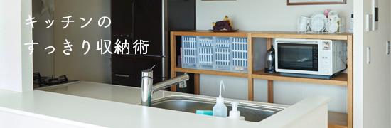 キッチンのすっきり収納術の画像