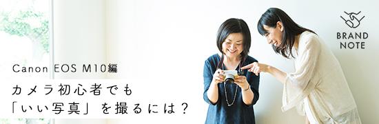 BRAND NOTE Canon EOS M10編 vol.03[SPONSORED]の画像