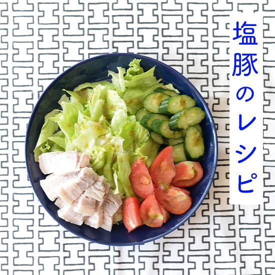 【料理家さんの定番レシピ】作り置きの「塩豚」をアレンジ!大満足サラダのレシピ