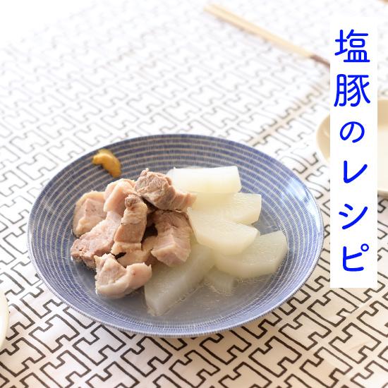 【料理家さんの定番レシピ】調味料いらず!作り置きの「塩豚」でつくる大根煮のレシピ