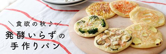 料理家さんの定番おやつ - 発酵いらずの手作りパン 熊崎朋子さん編の画像