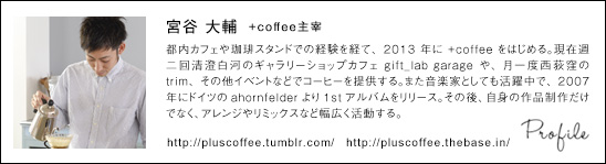 coffee_miyatani_profile150527