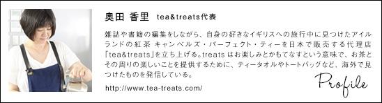 tea_okuda_profile150529