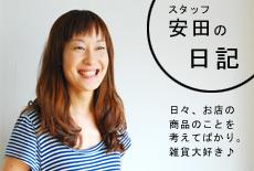 スタッフ安田日記の画像