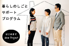 暮らしのしごとサポートプログラムの画像