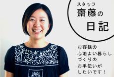 スタッフ齋藤日記の画像