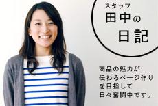 スタッフ田中日記の画像