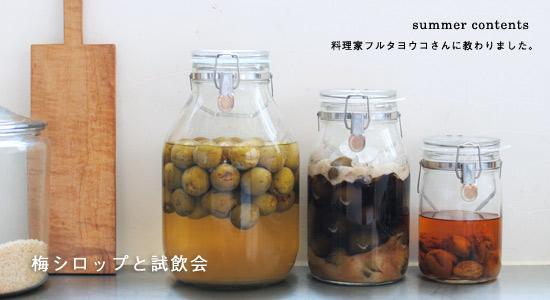 自家製梅ジュースをきび砂糖と氷砂糖で作れるレシピ - 北欧 ...