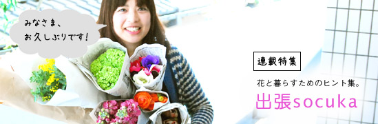 花と暮らすヒント集『出張socuka』