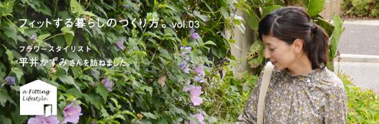 フィットする暮らしのつくり方vol.03 – 平井かずみさん編