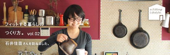 フィットする暮らしのつくり方 vol.02 – 石井佳苗さん編