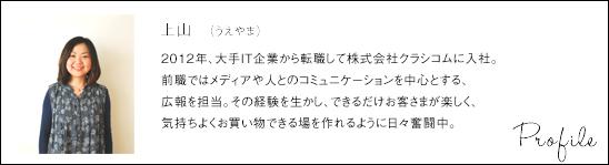 ueyama_profilenew