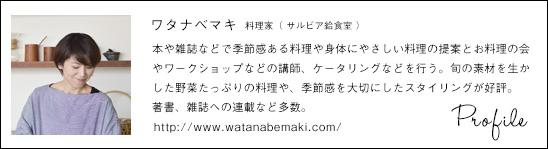 watanabemaki_profile_1404