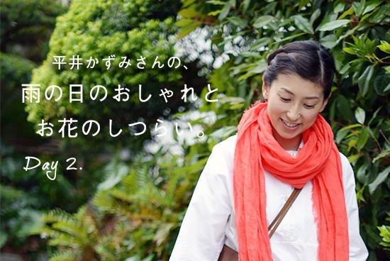 ame_hirai_title20140523_5