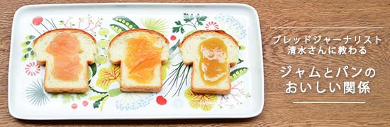 ジャムとパンのおいしい関係