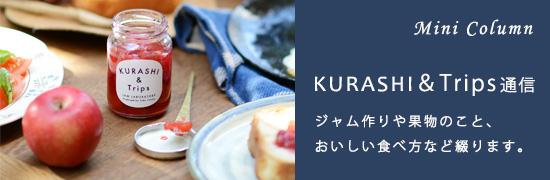 KURASHI&Trips通信