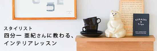 特集 – インテリアレッスン