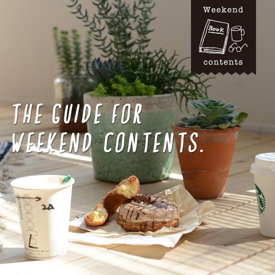 【週末まとめ読み】おうち時間を充実させたい器や鍋、道具たちが登場。