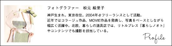 matsumoto_profile20141105