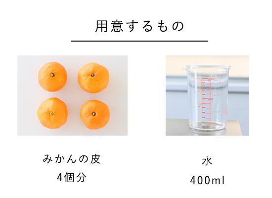 osouji_3_orangewax_youi