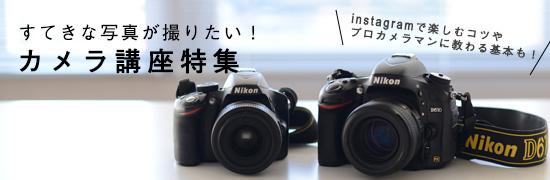すてきな写真が撮りたい!カメラ講座特集