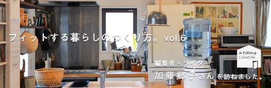 フィットする暮らしのつくり方 – 加藤郷子さん編