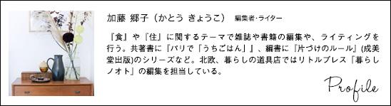 katokyoko_profile20141216_2