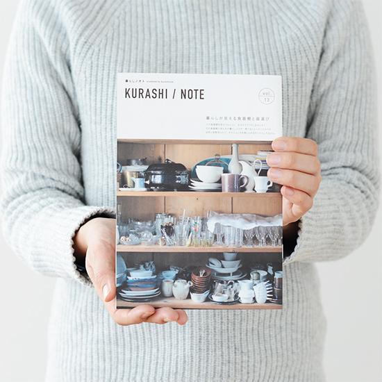 【暮らしノオト最新号】今号から4P増えてデザインも一新!vol.13「暮らしが見える 食器棚と器選び」ができました!