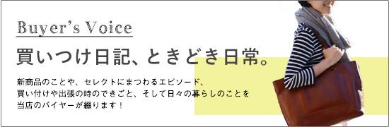 バイヤーズ・ヴォイス