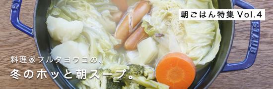 朝ごはん特集vol.4|冬のホッと朝スープ