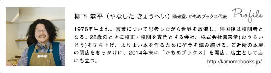 kamomeyanashita_profile20150217