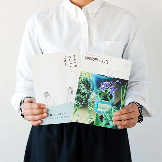 あたらしい暮らしノオトができました!vol.14「植物といっしょのインテリア」配布スタートです!