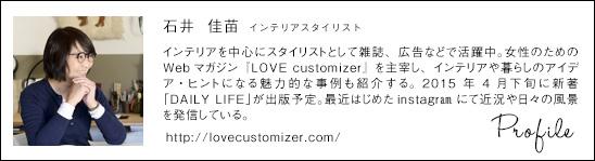 ishiisan_profile150318
