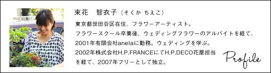 socuka201209_profile1