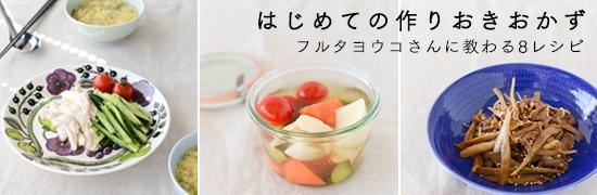 料理家さんの定番レシピ – フルタヨウコさんの常備菜